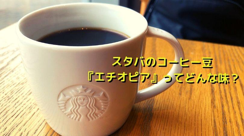 スタバのコーヒー豆『エチオピア』の味の感想は?上品な香りと酸味が魅力?