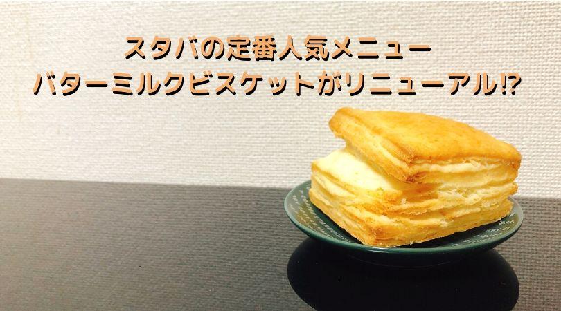 スタバ定番商品『バターミルクビスケット』がリニューアルして戻ってきた【感想】