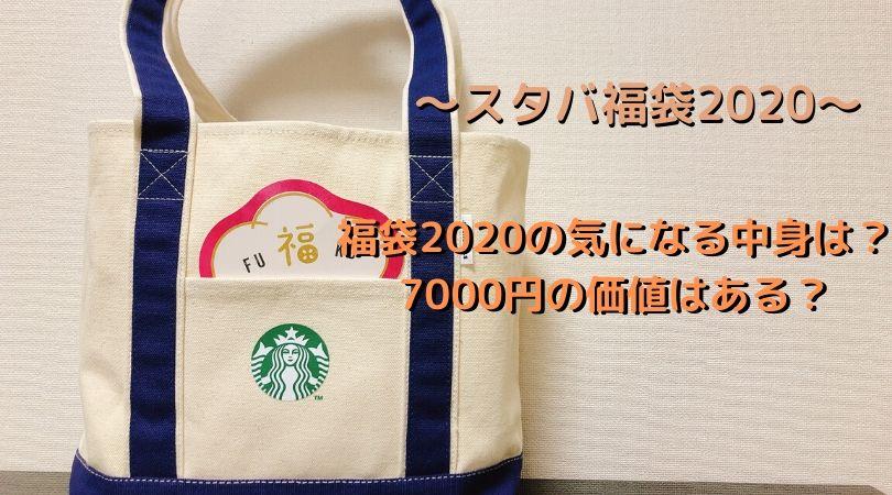 スタバ福袋2020の気になる中身は?7000円の価値はある?【感想】