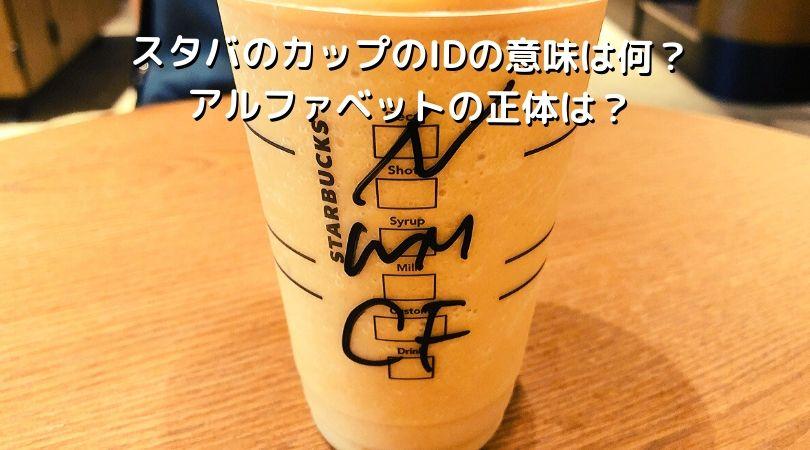 スタバのカップに書かれるドリンクIDの意味は何?アルファベットの正体は?
