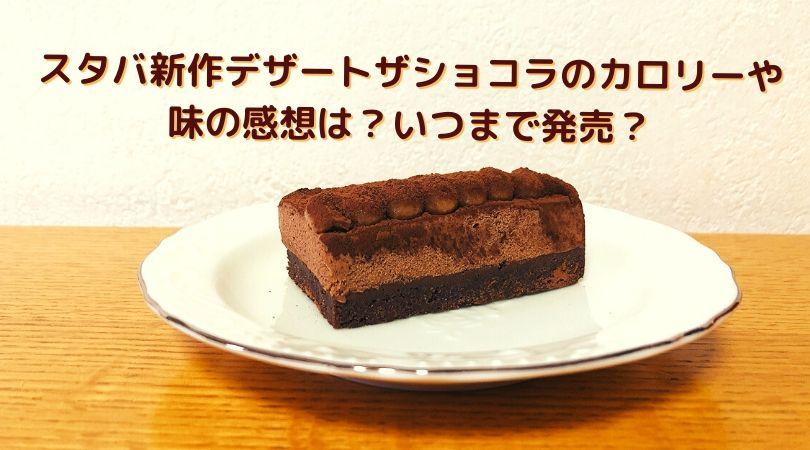 スタバ新作デザートザショコラのカロリーや味の感想は?いつまで発売?【濃厚】