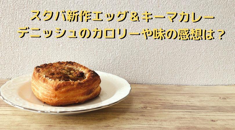 スタバにカレー?新発売エッグ&キーマカレーデニッシュのカロリーや味の感想は?