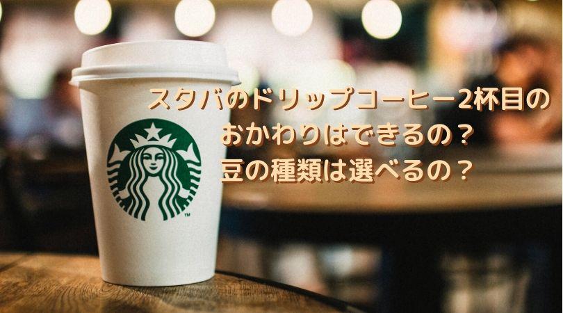 スタバのドリップコーヒー2杯目のおかわりはできるの?豆の種類は選べるの?