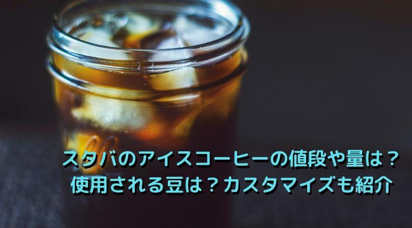 スタバのアイスコーヒーの値段や量は?使用される豆は?カスタマイズも紹介