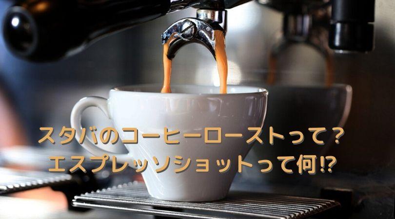 スタバのコーヒーローストやエスプレッソの違いは?ビター感強めカスタムも紹介