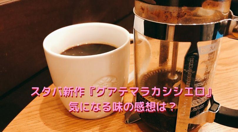スタバ新作コーヒー豆『グアテマラカシシエロ』の味の感想は?【レビュー】