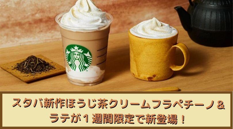 スタバ新作『ほうじ茶クリームフラペチーノ&ラテ』が1週間限定で新発売!