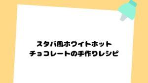 スタバ風ホワイトホットチョコレートの手作りレシピを公開【裏メニュー】