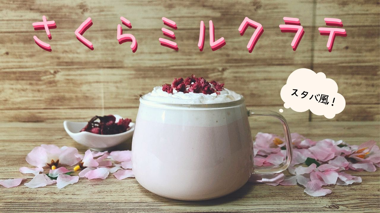 スタバ新作さくらミルクラテをKALDI商品で自宅再現⁉作り方やレシピを大公開