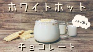 スタバ風ホワイトホットチョコレートを自宅で再現していく【作り方】