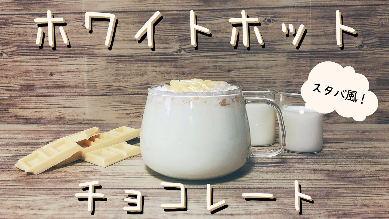 スタバ風ホワイトホットチョコレートの作り方レシピを大公開【裏メニュー】