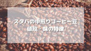 スタバの中煎り(ミディアムロースト)コーヒー豆の値段や味わいは?【2021年】