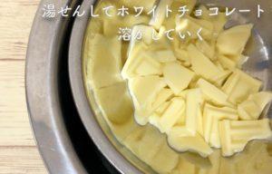 ホワイトチョコレートの湯煎
