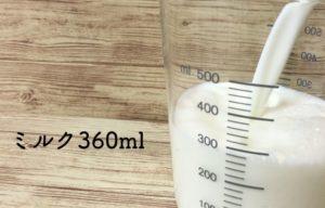 ミルク360ml