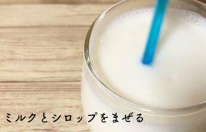 ミルクとシロップをまぜる