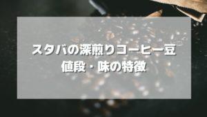 スタバの深煎り(ダークロースト)コーヒー豆の値段や味わいは?【2021年】