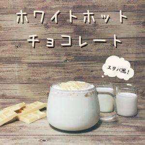 スタバ風ホワイトホットチョコレートのレシピ
