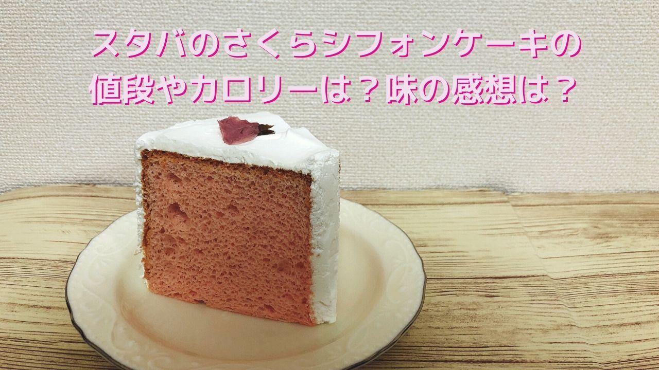 スタバのさくらシフォンケーキの値段やカロリーは?味の感想は?【2020年】