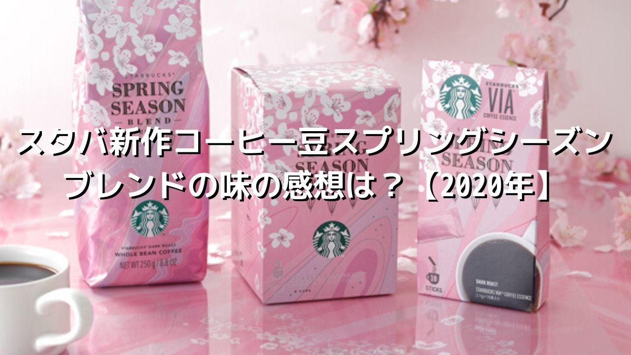 スタバ新作コーヒー豆スプリングシーズンブレンドの味の感想は?【2020年】