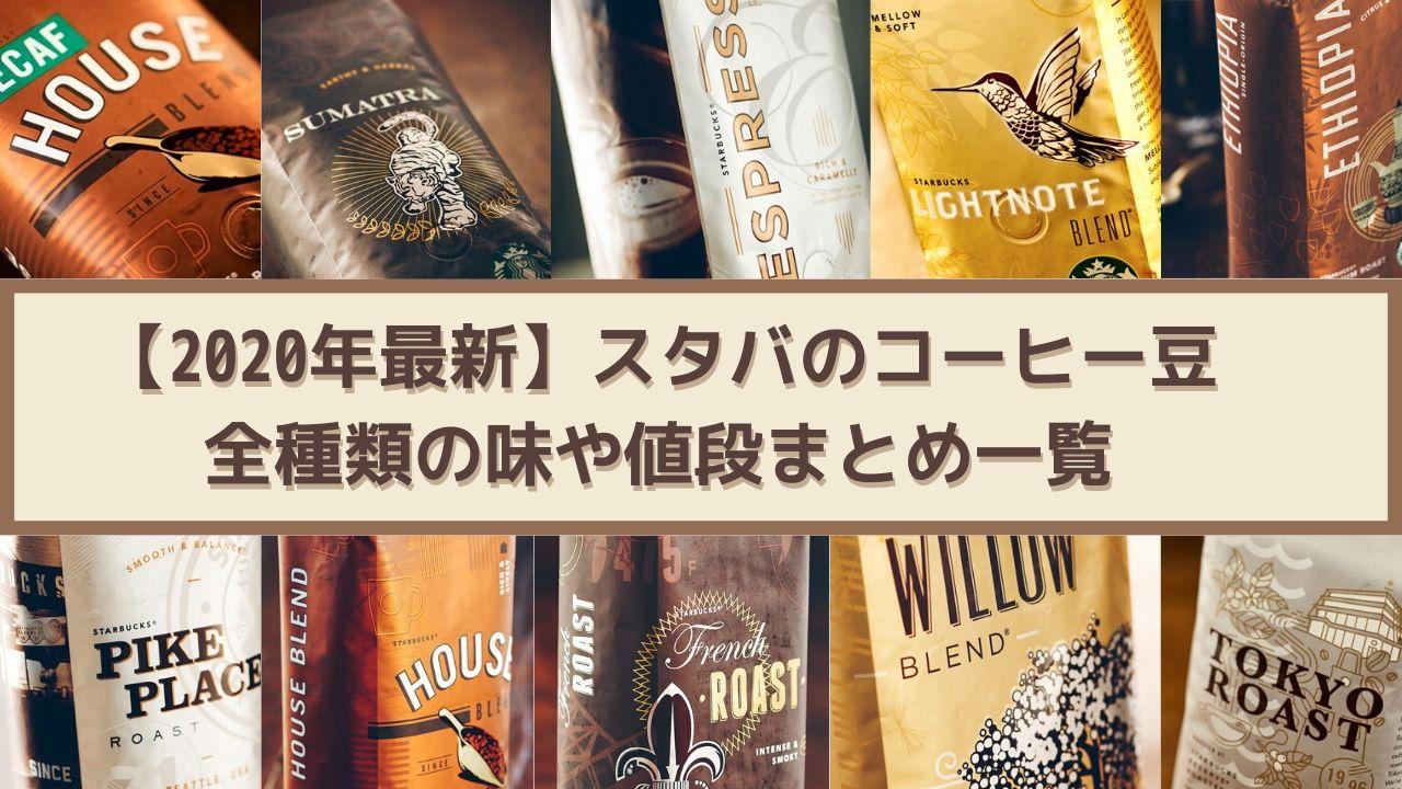 スタバの定番コーヒー全種類の値段や味は?オススメの豆も紹介【2020最新】