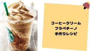 スタバ風コーヒークリームフラペチーノの再現レシピを公開