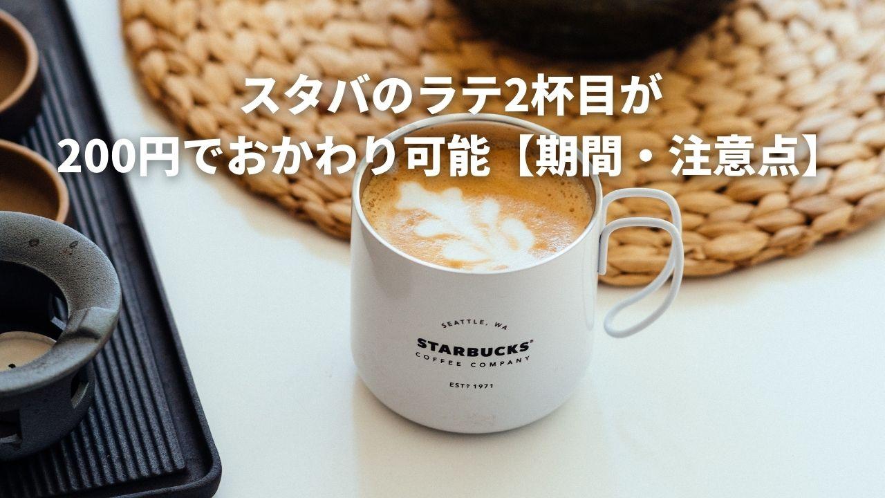 スタバのラテ2杯目が200円でおかわり可能?期間や注文方法は?【2020年】
