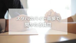 スタバのアルバイト面接で聞かれる質問【合格対策】