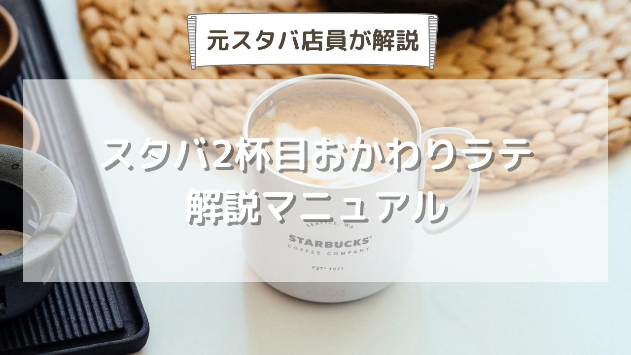スタバのラテ2杯目が200円でおかわり可能|期間はいつまで?注文方法は?【2021年】