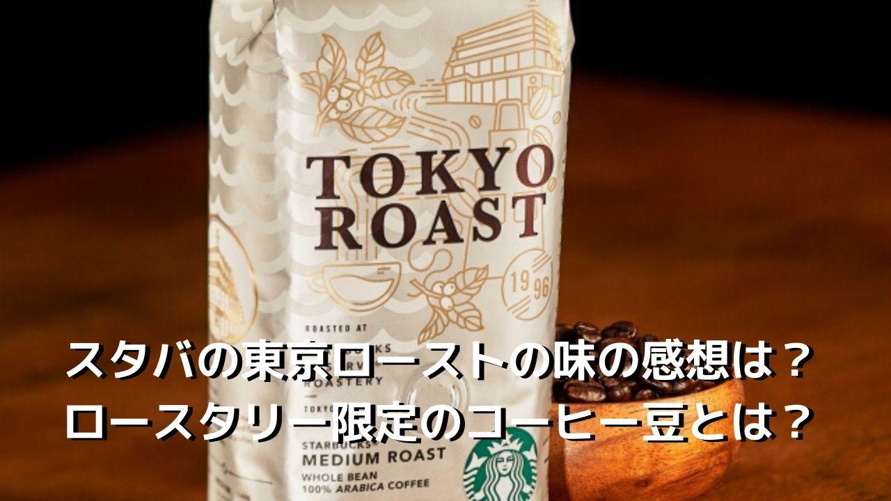 スタバの東京ローストの味の感想は?ロースタリー限定のコーヒー豆とは?