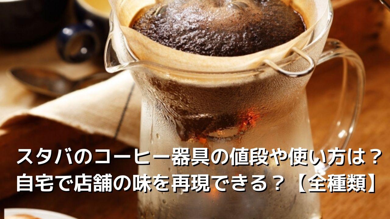 スタバのコーヒー器具の値段や使い方は?自宅で店舗の味を再現できる?【全種類】