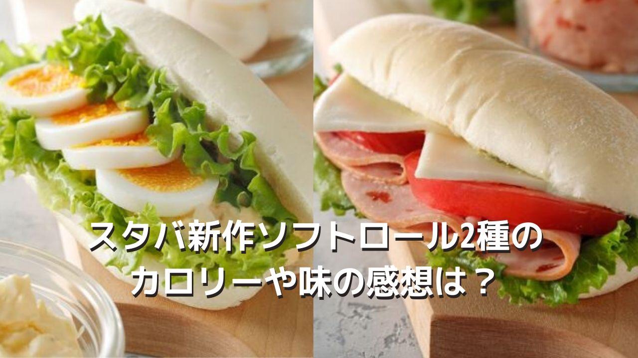 スタバ新作ソフトロール2種のカロリーや味の感想は?朝食にピッタリのフード!