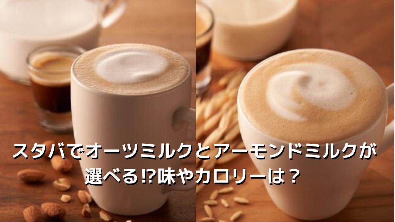 効果 オーツ ミルク