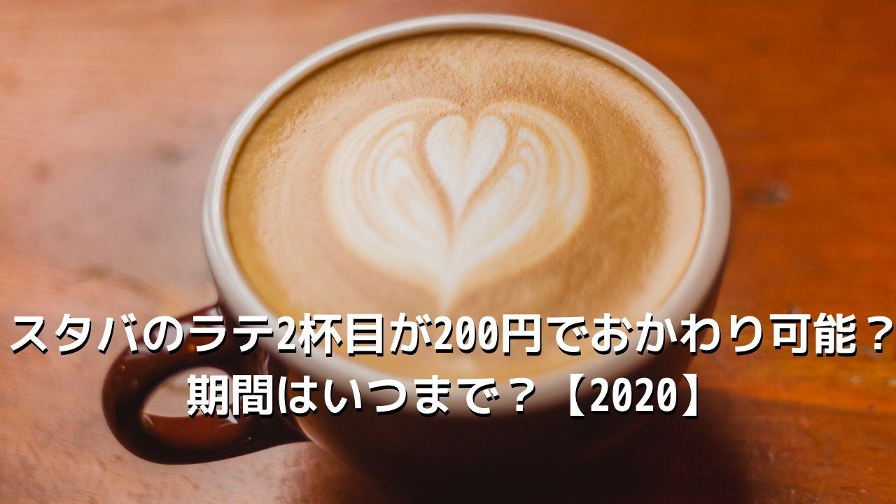 スタバのラテ2杯目が200円でおかわり可能?期間はいつまで?【お得情報】