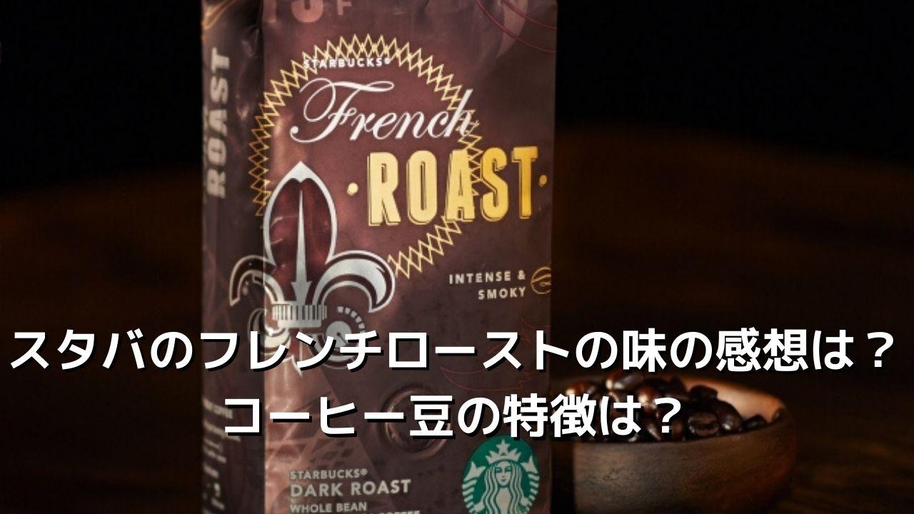 スタバのフレンチローストの味の感想は?スモーキー感が魅力のコーヒー豆?