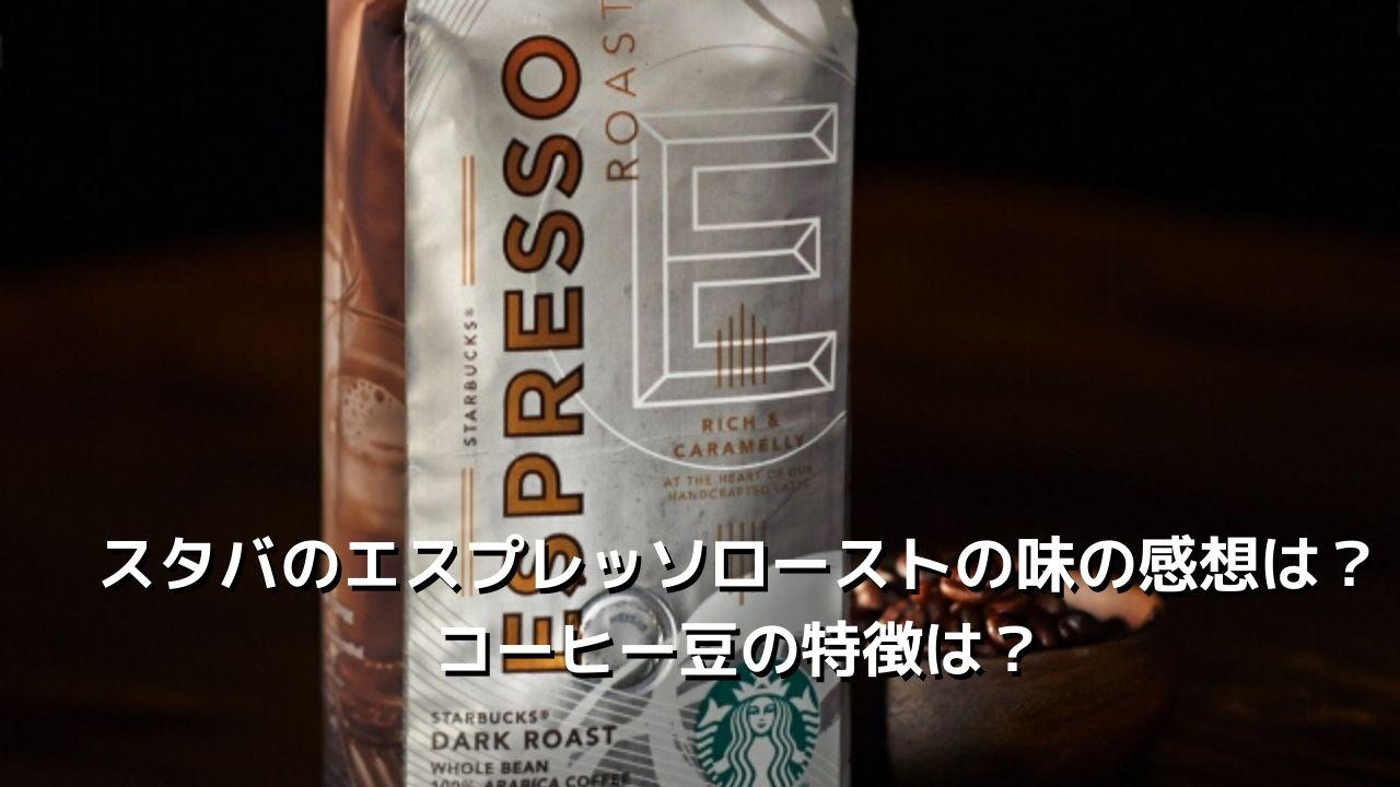 スタバのエスプレッソローストの味の感想は?コーヒー豆の特徴は?【レビュー】