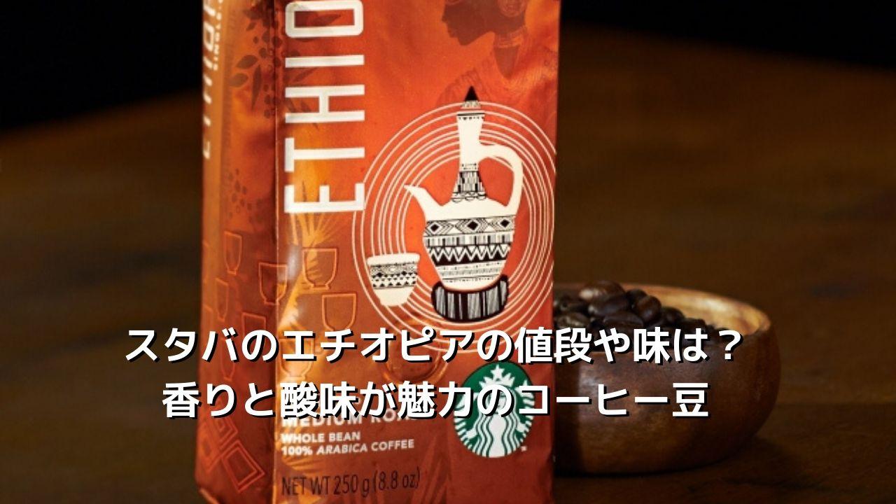 スタバのエチオピアの値段や味の感想は?香りと酸味が魅力のコーヒー豆