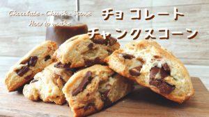 【再現フード①】スタバ風チョコレートチャンクスコーンの作り方とレシピ