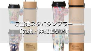 日本のご当地スタバタンブラーのデザインや値段は?【九州・沖縄】