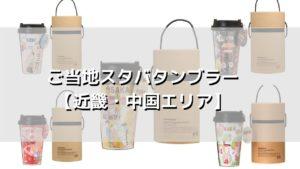 日本のご当地スタバタンブラーのデザインや値段は?【近畿・中国】