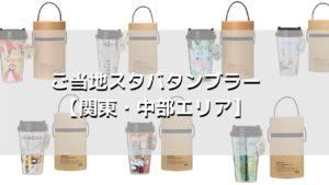 日本のご当地スタバタンブラーのデザインや値段は?【関東・中部】
