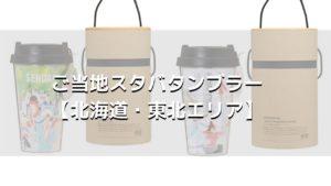 日本のご当地スタバタンブラーのデザインや値段は?【北海道・東北】
