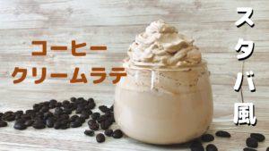 スタバ風コーヒークリームラテの作り方とレシピを紹介【裏メニュー⑤】