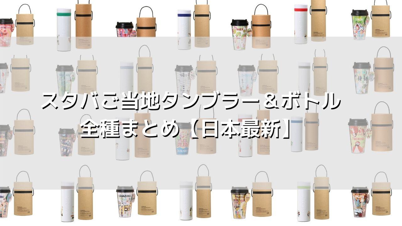 日本のスタバご当地タンブラー&ボトル全種類の値段やデザインは?【最新まとめ】