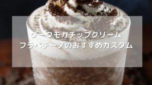 ダークモカチップクリームフラペチーノのオススメカスタムを紹介【5選】