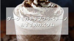 ダークモカチップフラペチーノのオススメカスタムを紹介【5選】