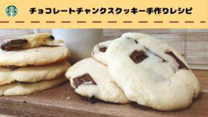 スタバ風チョコレートチャンククッキーの再現レシピを公開