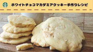 スタバ風ホワイトチョコマカダミアクッキーの再現レシピを公開
