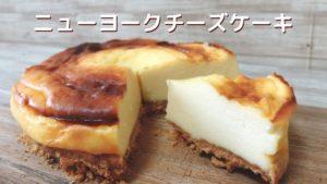 【自宅再現③】スタバ風ニューヨークチーズケーキの作り方とレシピ