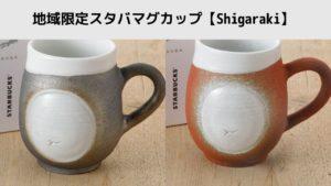 スタバ地域限定マグカップのデザインや値段は?【Shigaraki】