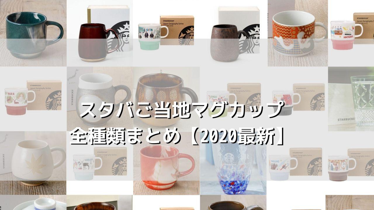 スタバご当地限定マグカップ全種類のデザインや値段は?【2020最新】
